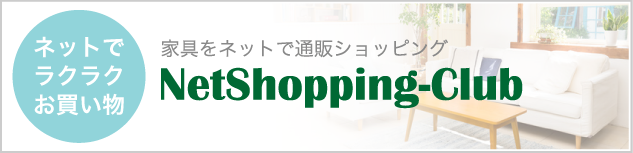 NetShopping-club